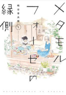 https://sokuyomi.jp/product/tengokudai_001/CO/1