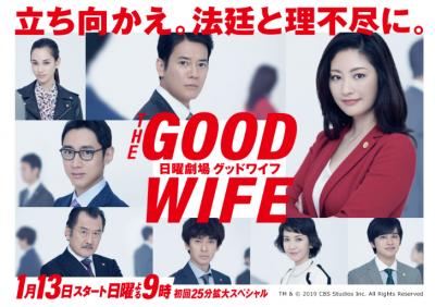 https://www.tbs.co.jp/the_good_wife2019/