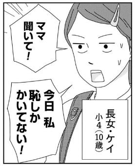 けいちゃん