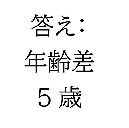 水川あさみ 年齢差