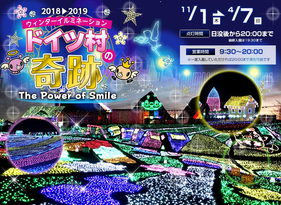 http://t-doitsumura.co.jp/special_event/