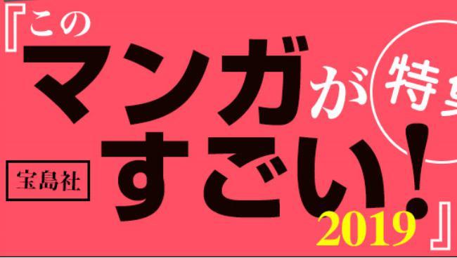【この漫画がすごい 2019】が発表!冬休みに読むならコレ!