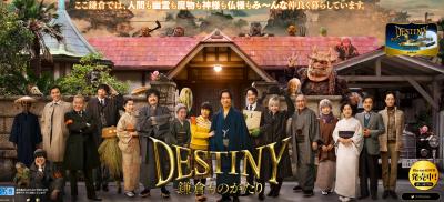 見なきゃ損!地上波初登場「ディスティニー鎌倉物語」のあらすじ。キャストは誰?