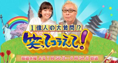 出典:http://www.ntv.co.jp/warakora/
