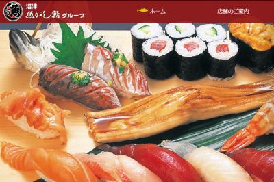 http://www.uogashizushi.co.jp/