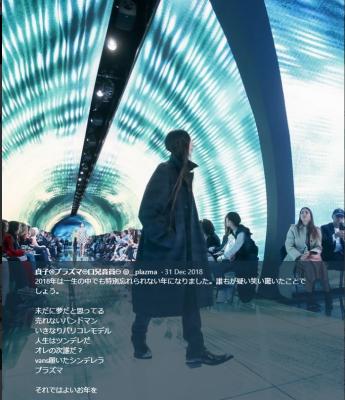 高円寺を歩いていたらパリコレデビューした人は誰?モデルプラズマさん【激レアさん】