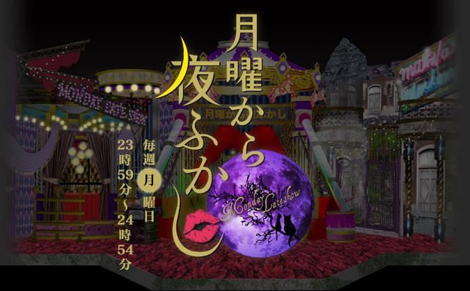 【マツコの月曜から夜更かし】関ジャニ∞村上信五の総資産、5億円?