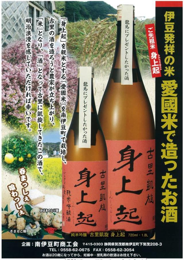 幻の日本酒!静岡県・南伊豆にある日本酒のしんしょうおこし【身上起】