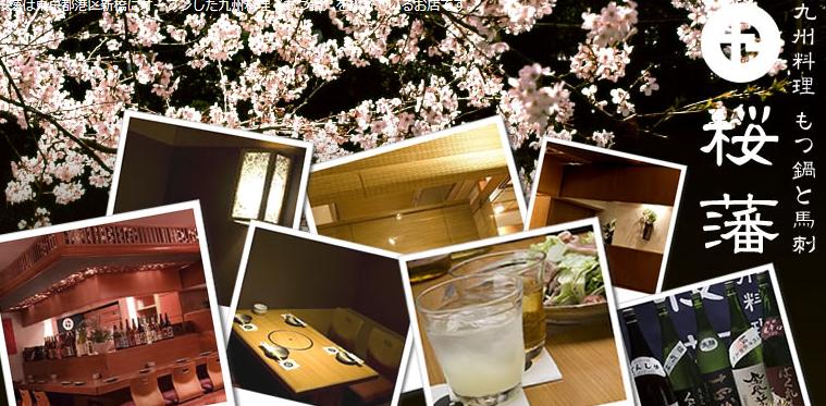 沢尻エリカの兄の都内にあるお店はどこ?新橋にある居酒屋『桜藩』さくらはん