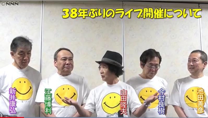 笑点座布団運びの山田君は、何してる人?実は、アイドルでマンション経営して講演、本まで?!