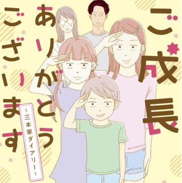 永野芽郁が大ファンのインスタ漫画家は誰?【三本家ダイアリー】三本阪奈(みもとはんな)さん