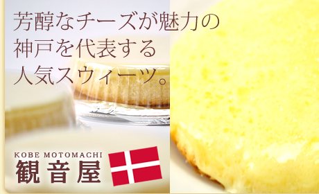 【バナナマンのせっかくグルメ】神戸の生チーズケーキどこ?実店舗と通販~観音屋~