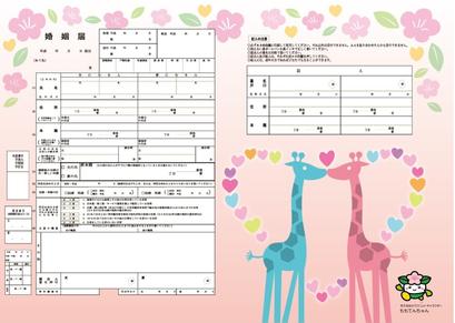 ミルクボーイ内海の【ももてんちゃん】の婚姻届が可愛い!