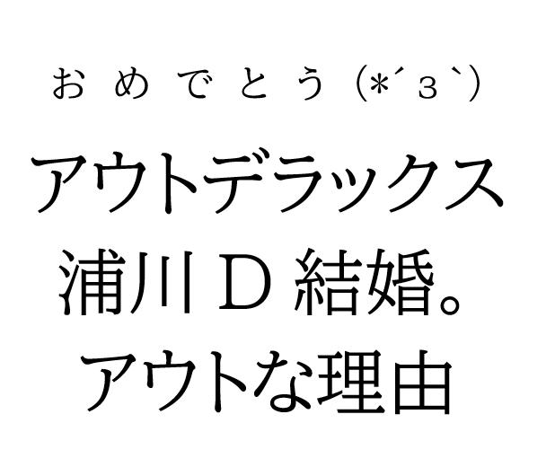 アウトの理由とは?浦川D恋愛こじらせ女優「遊井亮子」との結婚【アウト×デラックス】