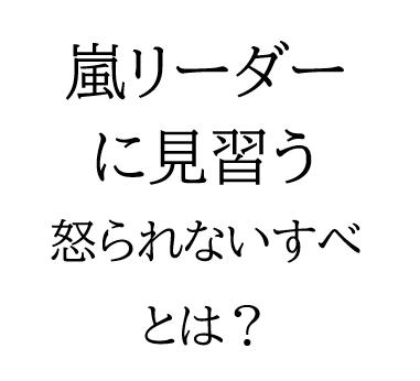 【嵐にしやがれ】山下智久が嵐・大野智に見習った怒られないすべとは?!