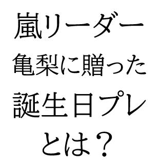 【画像】大野智が亀梨和也に贈った誕生日プレゼントの絵とは?【嵐にしやがれ】