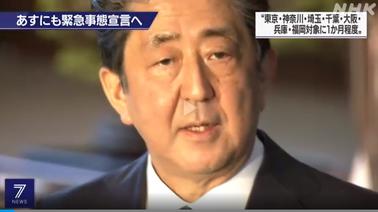 名古屋は新型コロナ感染者数上位だったのになぜ「名古屋飛ばし」?その理由を調査【緊急事態宣言】