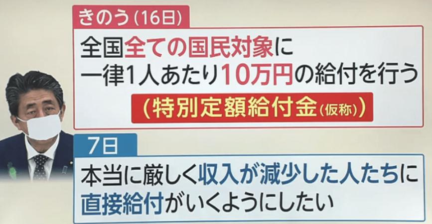 10万円一律給付に反対する杉村太蔵。給付金は何のため?カンニング竹山の一言に納得
