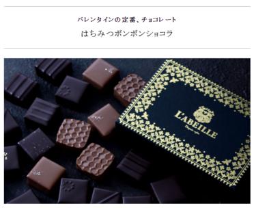 ローランドお勧め蜂蜜キャンディ【ラベイユ】